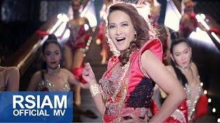เปิดใจ : แมงปอ ชลธิชา อาร์ สยาม [Official MV]