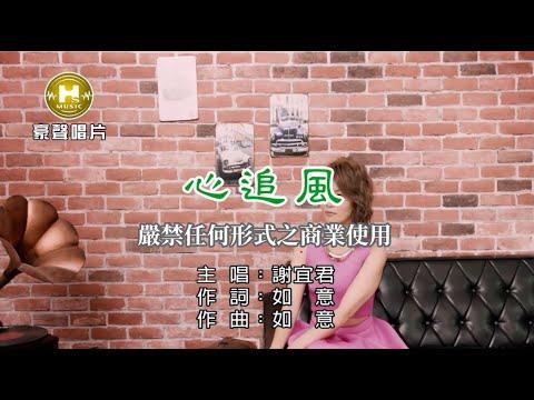謝宜君-心追風【KTV導唱字幕】1080p