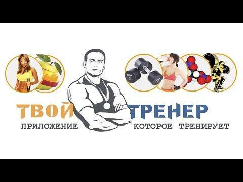 ТВОЙ ТРЕНЕР: приложение для фитнеса и бодибилдинга