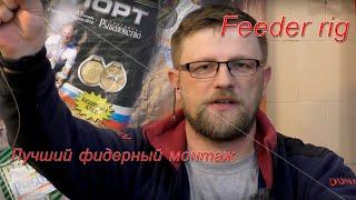 Фидерный монтаж Лучший фидерный монтаж