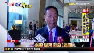 「台北不行就來高雄」 郭董挺韓市長:愛河見