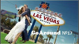 №17 Свадьба в Лас Вегасе
