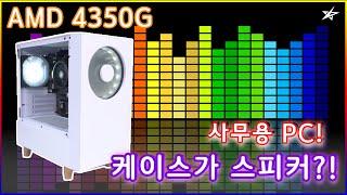 별컴 연구실 | 50만원 대 사무용PC! 롤 가능! (…