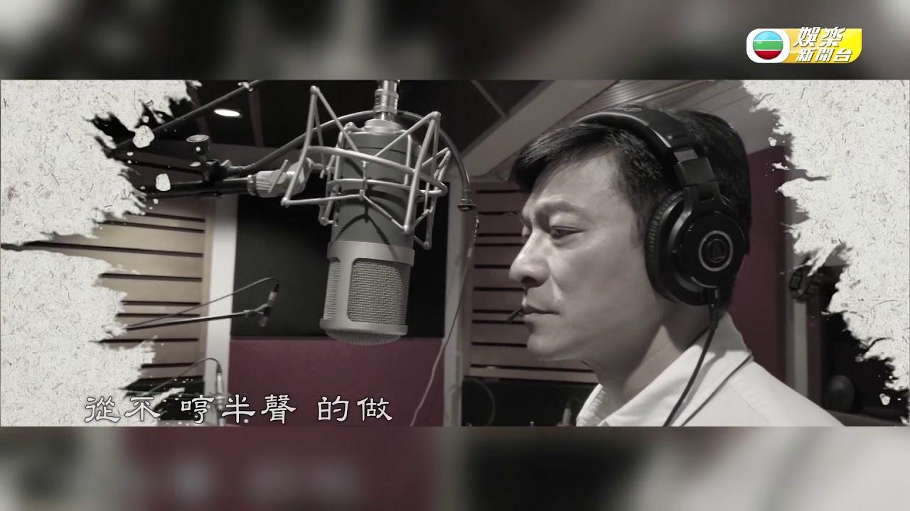 娛樂新聞臺|劉德華憑歌向醫護人員打氣 - YouTube