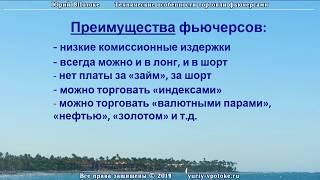 Вводный урок видеокурса о  технических особенности торговли фьючерсами на рынке ФОРТС