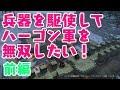 【ドラクエビルダーズ2】終わらない戦いの島で無双したい 前編【DQB2】