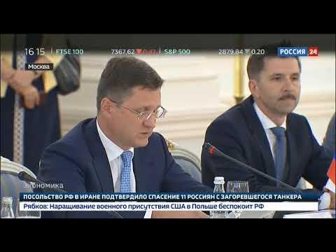 Р24 Встреча Александра Новака с Марошем Шефчовичем