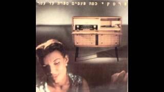 1989 - רפי פרסקי - כמה פעמים ספרת עד עשר