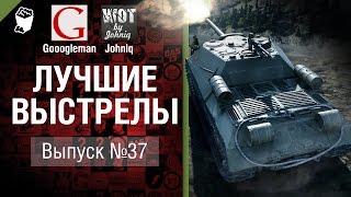 Лучшие выстрелы №37 - от Gooogleman и Johniq [World of Tanks]
