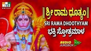HANUMAN DEVOTIONAL SONGS| ಶ್ರೀ ರಾಮ ಧೂತ್ಯಂ| SRI RAMA DHOOTHYAM |HANUMAN SONGS COLLECTION, | BHAKTHI