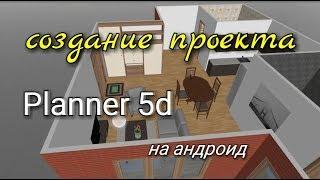 Программа для создания проекта и дизайна дома для андроид: Planner 5d.
