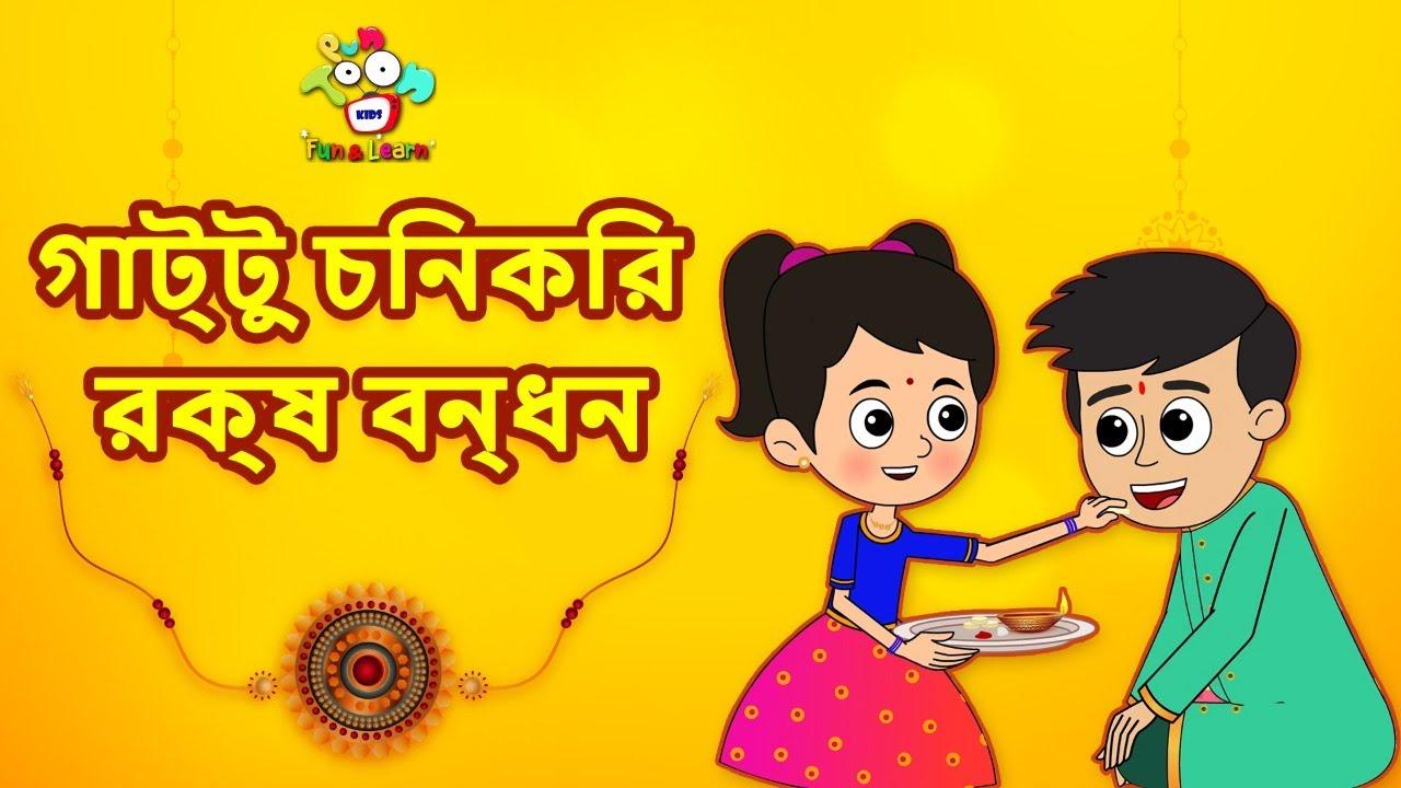 Download গাট্টু চিনকির রক্ষ বন্ধন | Raksha Bandhan Special | Stories | Bangla Golpo | Notun Bengali Cartoon