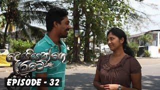 Deiyange Ratey | Episode 32 - (2018-08-11) | ITN Thumbnail