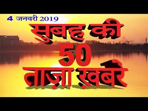 4 जनवरी आज सुबह की 50 ताज़ा ख़बरें | Morning News | Breaking News | Speed News | News | Mobilenews24.
