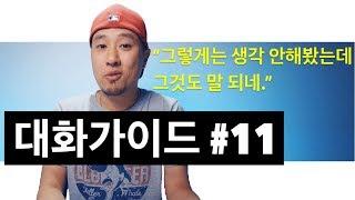 #14 [ 대화가이드 #11 ] 그렇게는 생각 안해봤는데 그것도 말 되네. | 영어회화