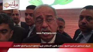 بالفيديو.. شريف إسماعيل من شرم الشيخ: سنعدل قانون الاستثمار قريبًا
