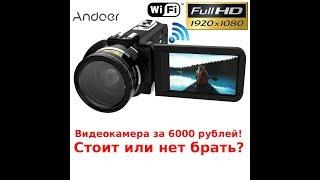 обзор видеокамеры Andoer HDV-Z20 с Алиэкспресс