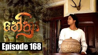Nethra - නේත්‍රා Episode 168 | 12 - 11 - 2018 | SIYATHA TV Thumbnail