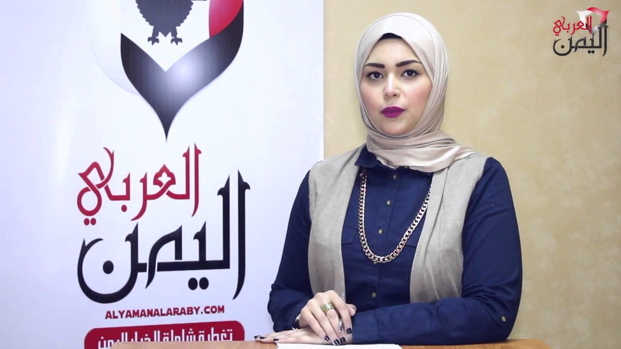 نشرة أخبار اليمن العربى لـ يوم الجمعة 20 مايو 2016 ...