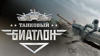 Танковый биатлон (сезон 2013). Выпуск 1