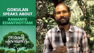 Gokulan About Ramante Edanthottam   Ranjith Sankar   Kunchacko Boban    Dreams N Beyond