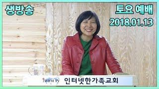 2018년 01월 13일 토요일 생방송 예배