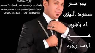 #x202b محمود الليثي اه يا قلبي ماستر كوالتي من احمد رجب #x202c  lrm    YouTube
