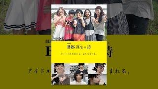 劇場版 BiS誕生の詩 thumbnail