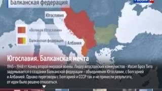 Краткая история Югославии