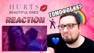 Hurts - Beautiful Ones (Russian's REACTION) GAY VIDEO?
