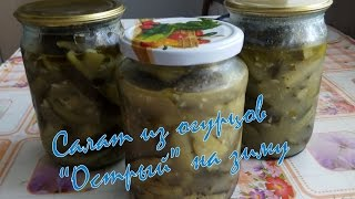 "Салат из огурцов ""Острый"" на зиму с горчицей!"