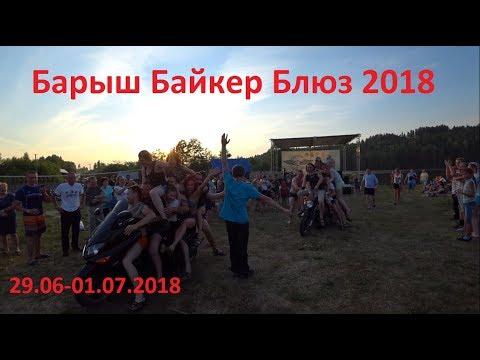 Поездка на Барыш Байкер Блюз 2018