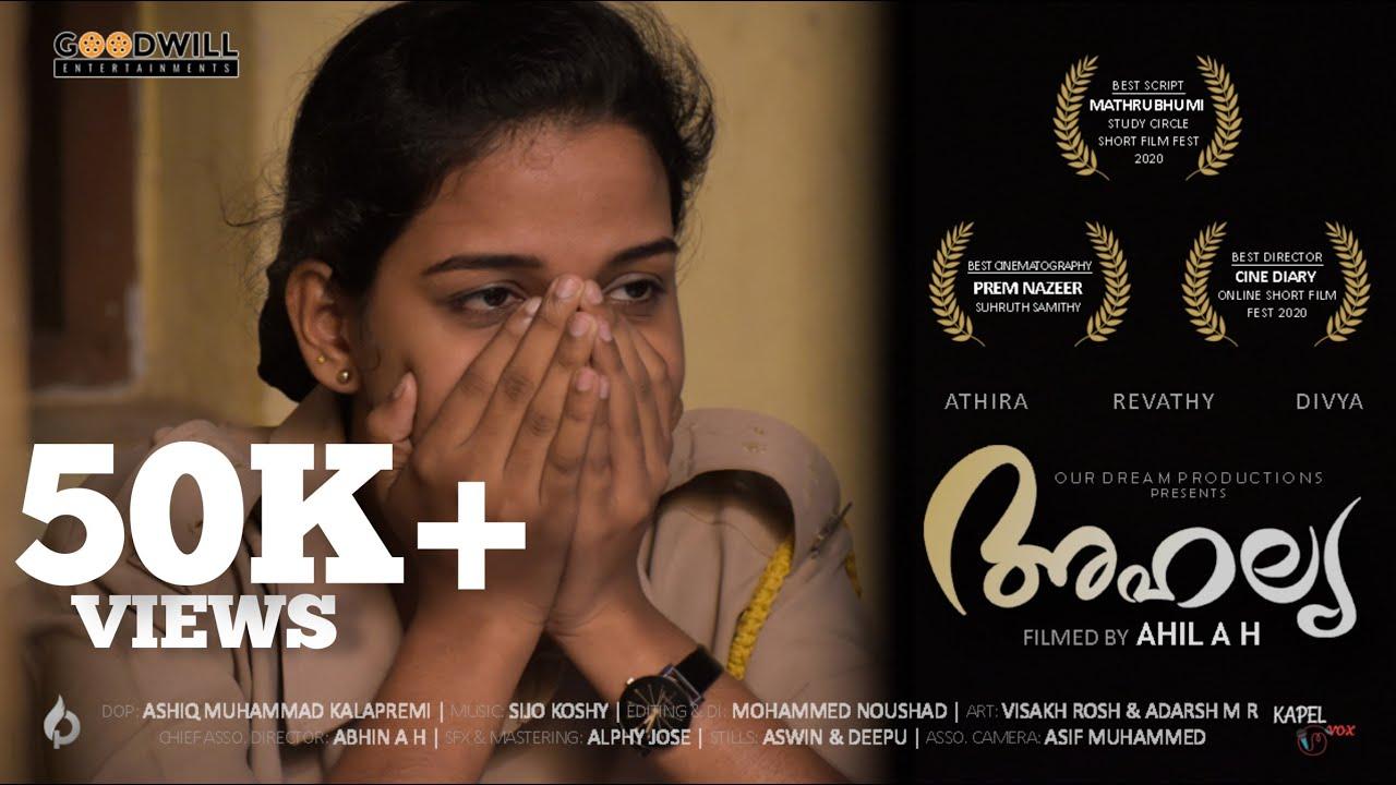 അതിഗംഭീരം ! | Ahalya Award Winning Malayalam Short Film 2020 with Subtitles | 2K | Ahil AH