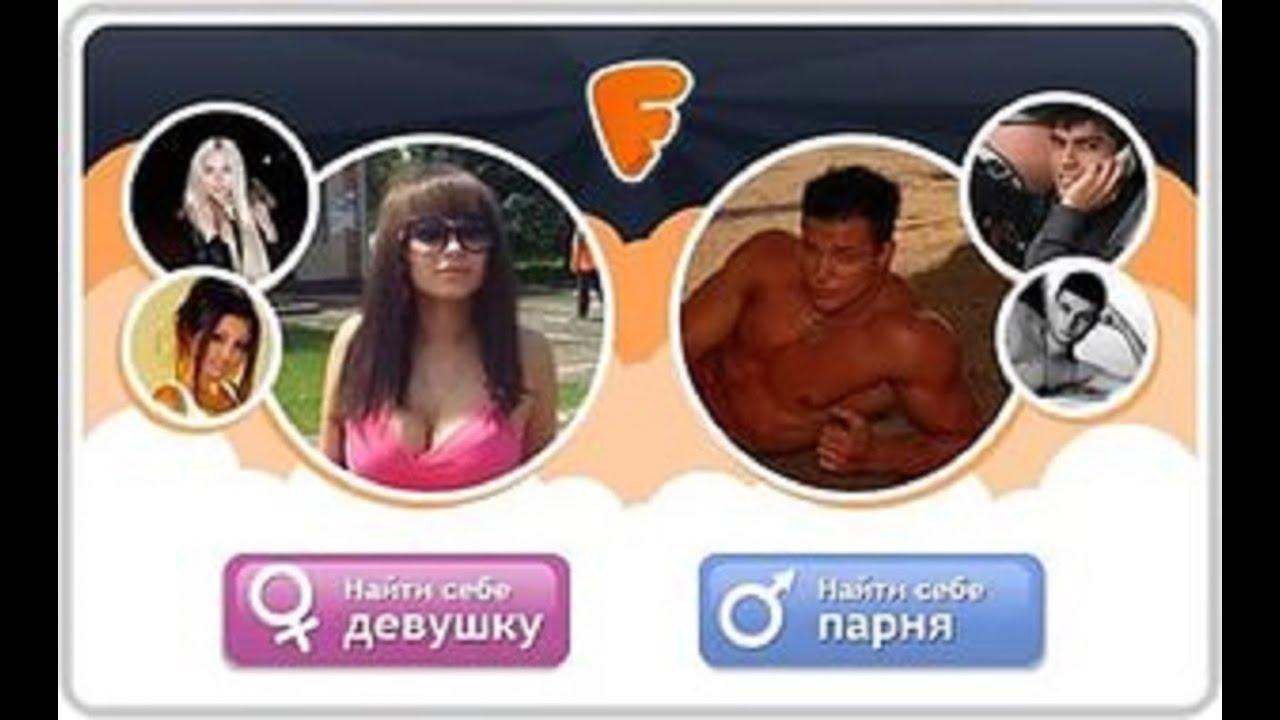знакомства поиск online