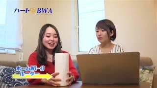 """高速無線インターネットサービス""""ハートBWA"""" 〇工事不要! 〇ネット使い..."""