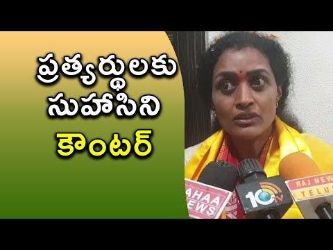 ప్రత్యర్థులకు సుహాసిని కౌంటర్| Nandamuri Suhasini Election Campaign In Hyderabad|Mana Aksharam|