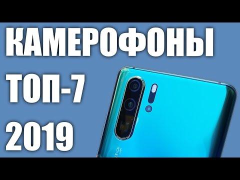ТОП-7. Лучшие смартфоны с хорошей камерой 2019 года. Камерофон - рейтинг!📸🤳🏻