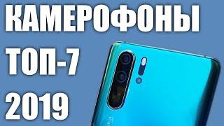 тОП-7. Лучшие смартфоны с хорошей камерой 2019 года. Камерофон - рейтинг!