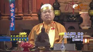 混元禪師寶誥王禪老祖天威【唯心天下事3237】| WXTV唯心電視台
