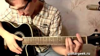 Как играть на гитаре Здравствуй отец - Константин Зорин: видеоурок