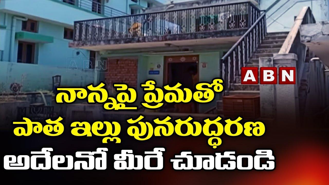 నాన్నపై ప్రేమతో! పాత ఇల్లు పునరుద్ధరణ | Old House Renovation With Modern Technology | ABN Telugu