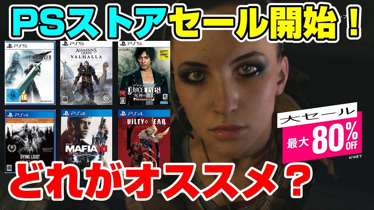 【大チャンス】あの大作が初セール! どれが買い? オススメゲーム紹介! PS4 PS5 Dゲイル