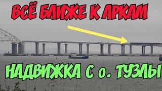 Крымский мост(ноябрь 2018)Ж/Д надвижка с о.Тузла произошла Всё ближе к аркам пролёты Обзор