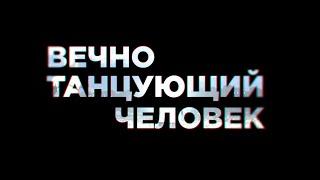 Вечно танцующий человек документальный фильм MONATIK тизер