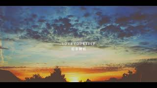 BTS (방탄소년단) 'LOVE YOURSELF 起承轉結' - Piano Collection
