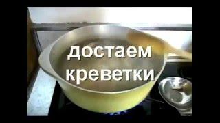 как варить креветки