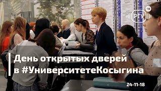 ПОСТУПЛЕНИЕ!День открытых дверей в РГУ им. А.Н.Косыгина\\ноябрь