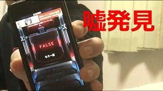 【暴露】リスナーは恋愛対象!? 嘘発見器の実力とは? thumbnail