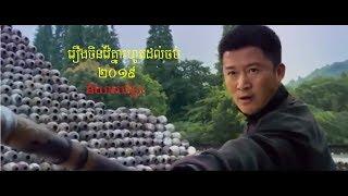 China Movie Speak khmer 2019 Part 1 | រឿងចិននិយាយខ្មែរ ធានាថាល្អមើលវៃរហូតដល់ចប់ វគ្គ ១
