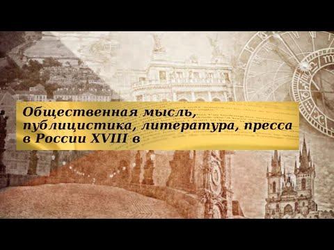 История 8 класс $25-1 Общественная мысль, публицистика, литература, пресса в России XVIIIв